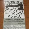 「アックスマンのジャズ」レイ・セレスティン