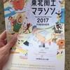 【速報】東北風土マラソンなんとか完走