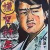 謹賀新年!新年のご挨拶と、年末の「メイウェザーvs那須川天心」戦を拝見して思うこと。