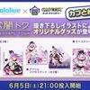 VTuberグループ「ホロライブ」×「カプとれ」コラボ第2弾!「常闇トワ」コラボグッズが6月5日(土)21時から登場!