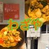 【三鷹パスタ】南口近くの『わざや』でゴロゴロ大粒牡蠣パスタ!
