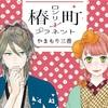 おすすめのラブストーリー。ニヤニヤの止まらない恋愛漫画 15選!