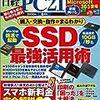 コラム「ストレージ通信」を久々に更新。「HDD大手Western Digitalの四半期業績」