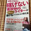 『頑張ってるのに稼げない現役Webライターが毎月20万円以上稼げるようになるための強化書』を読んで自分の経験を語る