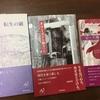 読売新聞6月18日号で、短歌の新しいレーベル「ユニヴェール」が紹介されました!
