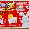 ハローズ×雪見だいふく紅白QUOカードプレゼント!もちもちしたら、福来る!キャンペーン 2/7〆