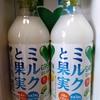 SUNTORY「ミルクと果実」発売前に飲んでみた。