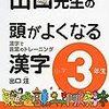 小2・5月 頭がよくなる漢字小学3年生 終了