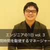 エンジニアの1日 vol.3 〜隙間時間を駆使するマネージャー編〜