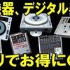 シマブロリレー第9弾!ハギオです。DJ機器の中古買取やってます。