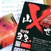 『山Xeno世界』ありがとうございました!