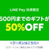 LINE GIFT 500円分まで50%割引クーポン配布中!(LINE Pay決済限定) 自分用もOK!スタバ500円券も250円に!