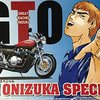 『漫画』喧嘩にギャグ!面白いおすすめヤンキー/不良コミック紹介