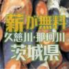 久慈川及び那珂川で伐採木された樹木が無料で配布されます 茨城県