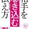 思いとロジックを両立させるビジョン・フレーム!鵜川洋明 さん著書の「相手を巻き込む伝え方」