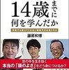 藤原和博氏の「僕たちは14歳までに何を学んだか」を読んだ感想