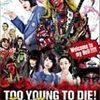 『TOO YOUNG TO DIE!若くして死ぬ』はクドカンワールド全開の良質コメディでした!【映画レビュー】