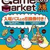 【ボドげまとめ】ゲームマーケット大阪って、なんで大阪なの。大阪行きたい行きたい行きたいタコ焼き食べたい。けど、、行けないっ!〈気になるボドゲ:ゲームマーケット2019大阪〉