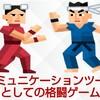 """""""コミュニケーションツール""""としての格闘ゲーム"""