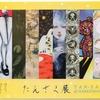 2018年6月16日(土)/ワタリウム美術館/国立新美術館/出光美術館/他
