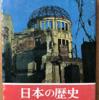 林茂「日本の歴史25 太平洋戦争」(中公文庫)-2