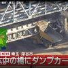 橋げた崩落 ー 鋼材不足はそれほど深刻?