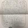 「ぼく」へ〜自分への手紙〜