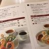 出張女子のひとりご飯〜 大阪 伊丹空港内の「LE PAN」でモーニング〜