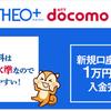 【AI投資】THEO+docomo→モッピー経由で6000P(=JAL3000マイル)