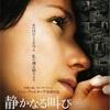 映画『静かなる叫び』感想 限られた情報の中に宿る、ほんのわずかでかけがえのない物語