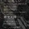 【シノアリス】 憎悪偏 ドロシーの書 四章 ストーリー ※ネタバレ注意