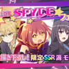 「リリフレ」SPYCEフェスガチャ 石2万個で80連!