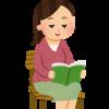 【本のこと】書評ってむずかしいけど、書いてみます・・・のお話。