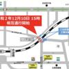 宮城県石巻市 JR石巻線小川町踏切の相互通行を開始