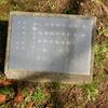 万葉歌碑を訪ねて(その291)―東近江市糠塚町 万葉の森船岡山(32)―