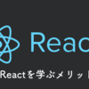 Reactを学ぶメリットとReactの開発環境を簡単に構築する方法