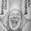 「聖闘士☆聖夜!?」の巻