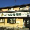 三ツ池動物病院、新横浜医療センターへも出張診察