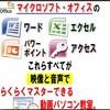 評判 マイクロソフト・オフィスを動画でマスター!『楽ぱそDVD』