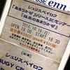 シュリスペイロフ 極楽のあまりかぜツアー@仙台 enn 3rd