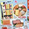 企画 サブテーマ 巻きすしパーティーセットでこいのぼり寿司を作ろう! サミット 5月4日号