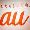 ◇朗報◇ au 料金プランの引き下げを決定〜ようやく大手キャリアが動いた!〜
