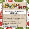 クリスマス展『鈴がなる 2017』出展作家さん募集中