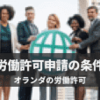 オランダ・労働許可申請の条件【TWV・GVVA】