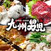【オススメ5店】福山(広島)にあるもつ鍋が人気のお店