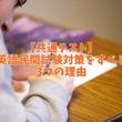 【共通テスト】英語民間試験対策をすべき3つの理由