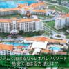 グアムで格安で泊るなら、レオパレスリゾート!無料~1000円で1泊できちゃう方法。