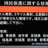 8月29日早朝、北朝鮮の弾道ミサイル発射-継続する北朝鮮のミサイル挑発の理由は?-