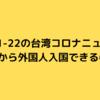 【台湾ワーホリ】外国人の入国制限緩和もうすぐ緩和?2/21-22の台湾ニュース【行きたい】