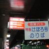 JR北海道/留萌本線・増毛~留萌間廃止(2016.12.4)に思う